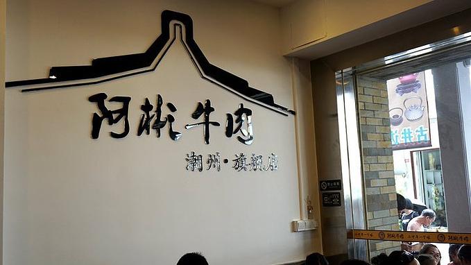 阿彬牛肉火锅店 图片