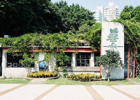 华山1914创意文化园区