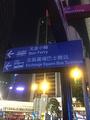 香港九龙维景酒店(Metropark Hotel Kowloon)