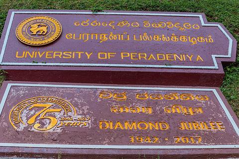 佩拉德尼亚大学旅游景点攻略图