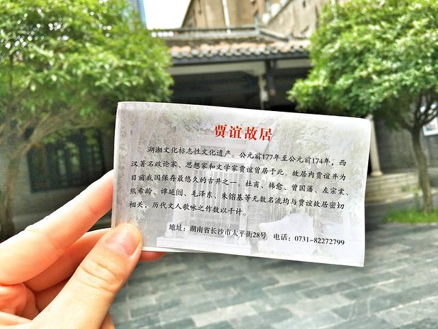"""""""其它历史建筑我们只游览了贾谊故居,这里是免费开放的,凭个人身份证就可以取票进去参观,需要注意的..._太平老街""""的评论图片"""