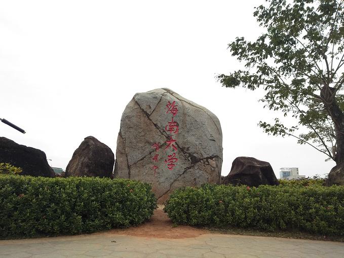 海南大学图片