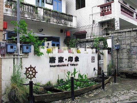 唐家湾古镇旅游景点图片
