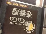 CoCo壹番屋(矶路店)