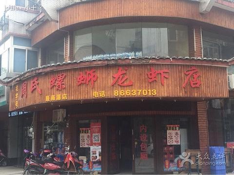 周氏螺蛳龙虾店(原南浦店)旅游景点攻略图