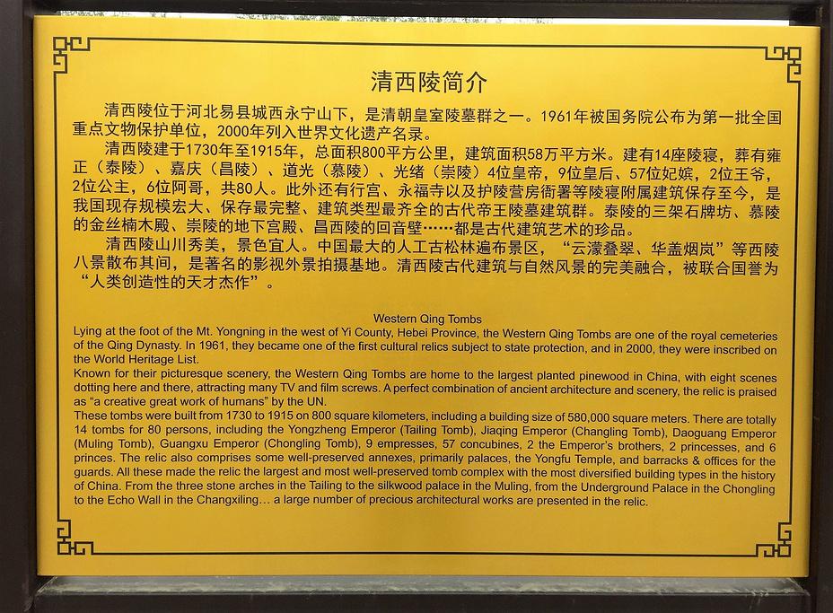 清西陵旅游导图