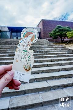 林原美术馆