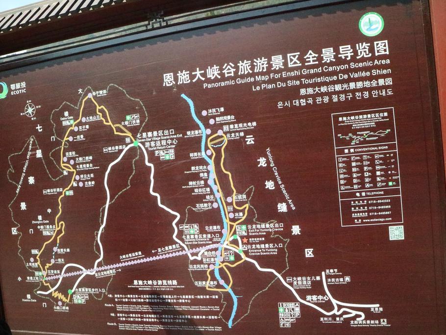 恩施大峡谷旅游导图