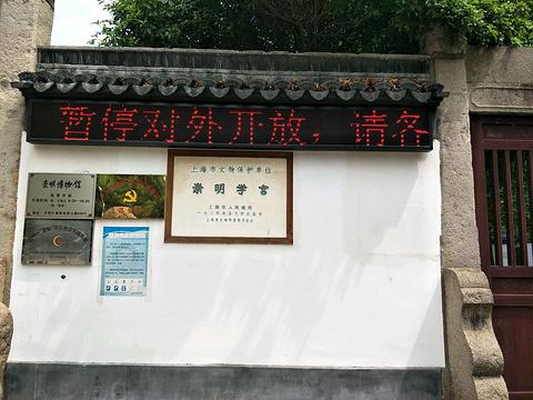 崇明学宫旅游景点图片
