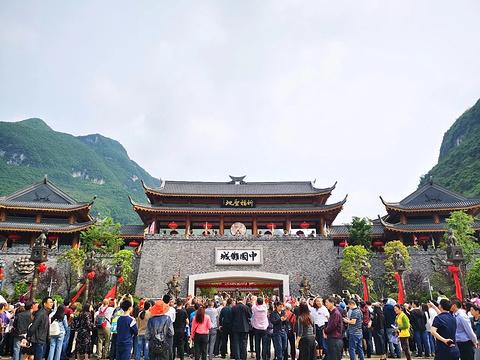 中国傩城旅游景点图片