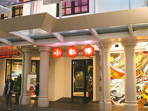 小红楼(克拉码头店)旅游景点图片