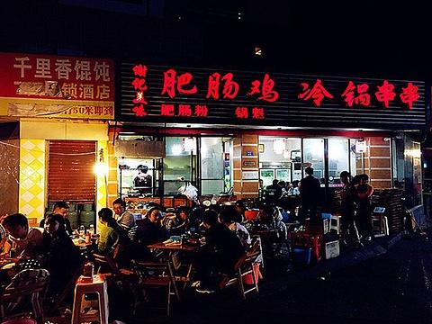 谢记肥肠鸡(春熙总店)旅游景点图片