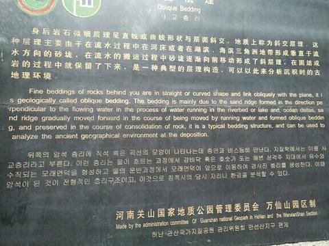 河南香木河自然保护区旅游景点图片
