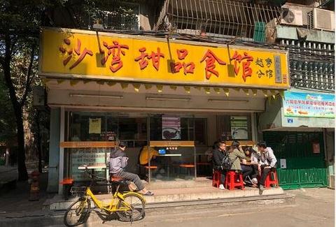 沙湾甜品食馆(西华店)旅游景点攻略图