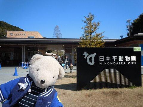 日本平动物园旅游景点攻略图