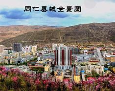 青海黄南州旅游攻略之黄南旅游景区