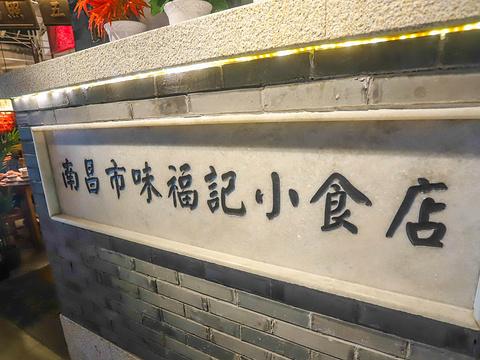 味福记(世茂店)旅游景点图片