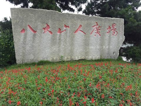 八大山人纪念馆旅游景点图片