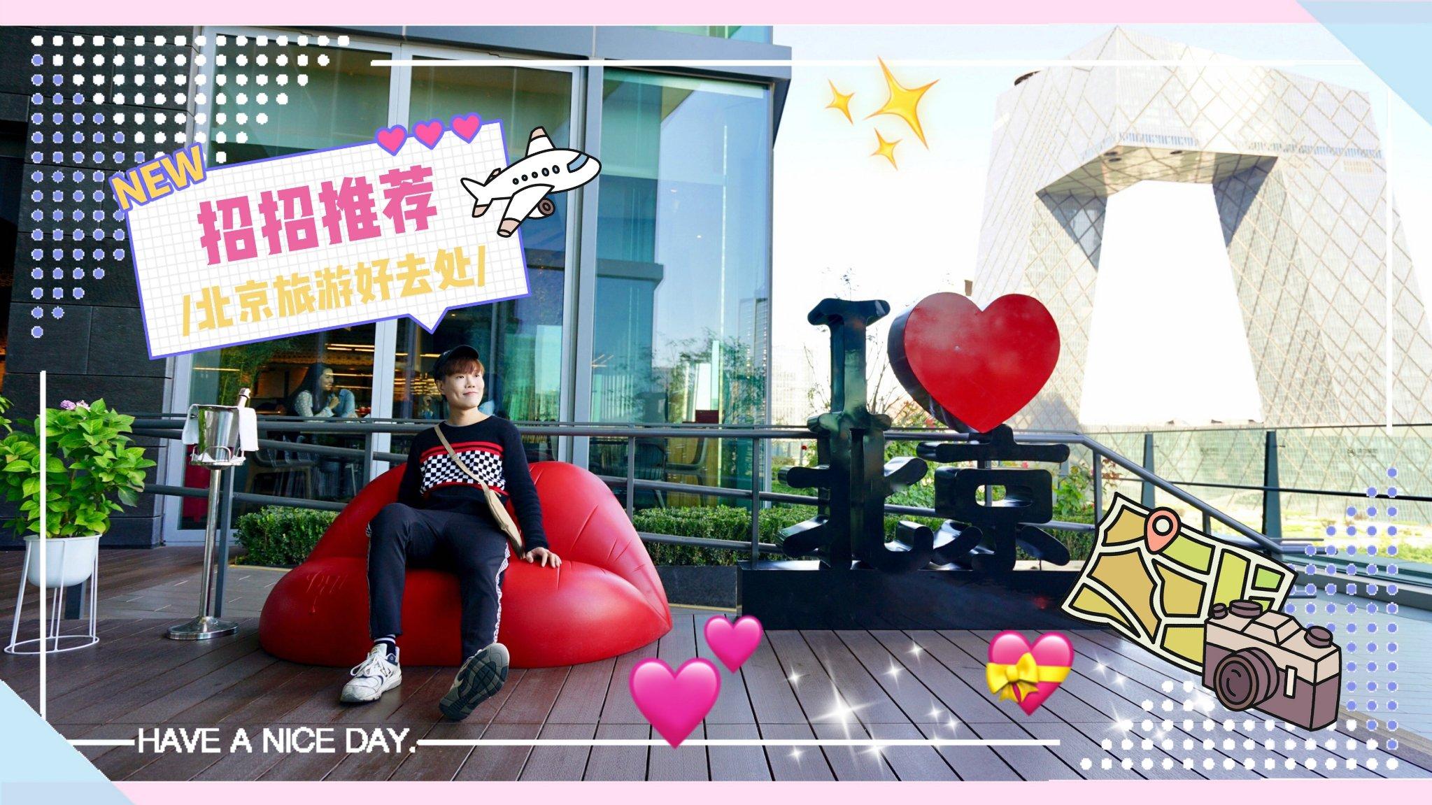 只有三天假期 怎样玩转首都北京?!