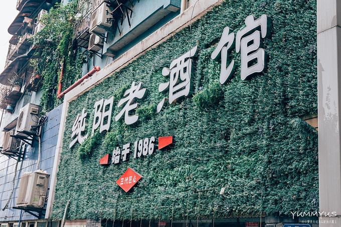 纯阳老酒馆(三十年纯阳洞店)图片