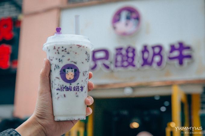 一只酸奶牛(大足步行街店)图片