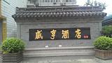 咸亨酒店中餐厅