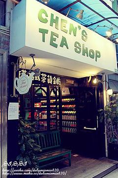 陈罐西式茶货铺