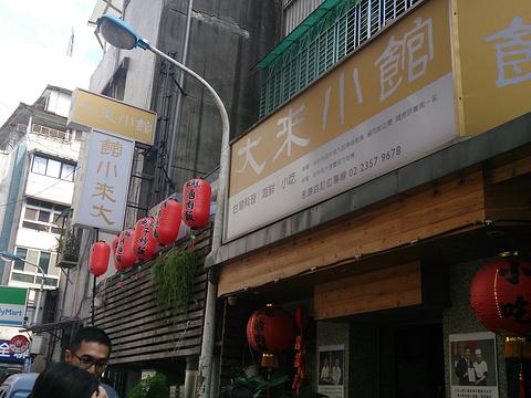 大来小馆(永康旗舰店)旅游景点图片