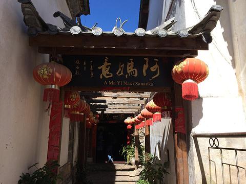 阿妈意纳西饮食院(小石桥店)