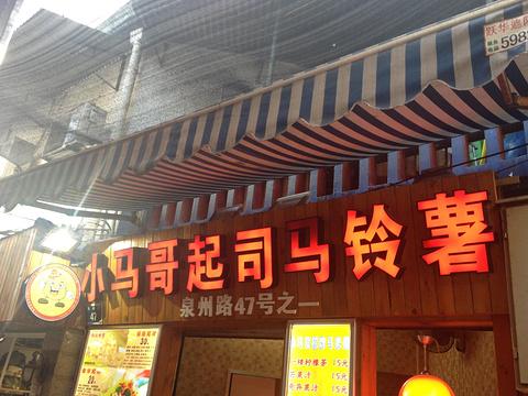 小马哥起司马铃薯(鼓浪屿店)旅游景点图片