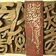 国际刻字艺术馆
