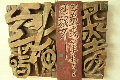 国际刻字艺术馆的图片