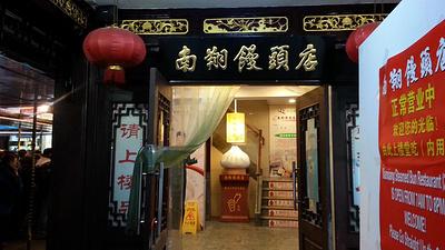 南翔馒头店(豫园路店)