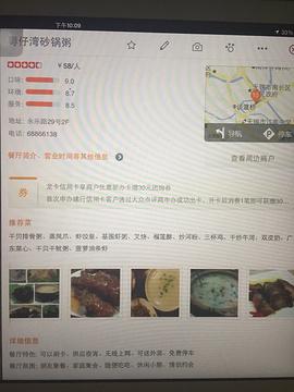 粤仔湾砂锅粥(永乐路店)
