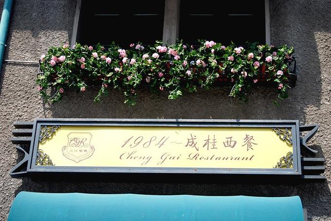 1984成桂西餐(新意街店)图片
