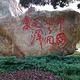 毛泽东铜像