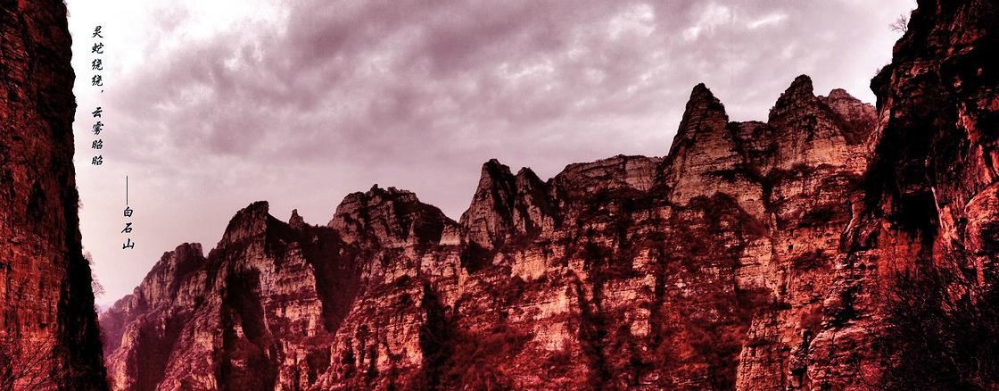 灵蛇盘山、云雾昭昭——白石山穿越