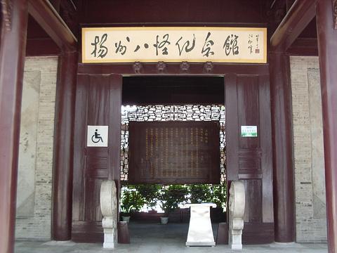 扬州八怪纪念馆