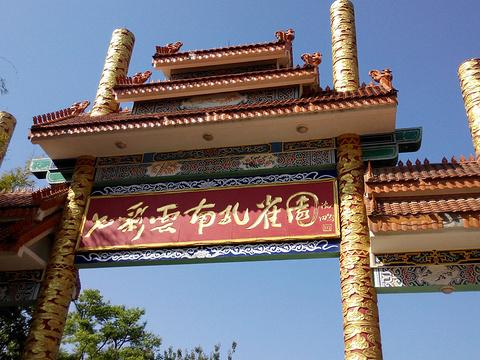 云南民族大观园旅游景点图片