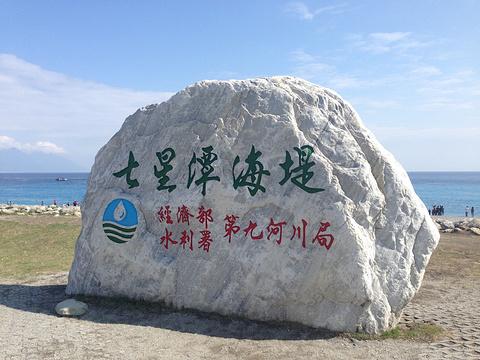 七星潭旅游景点图片