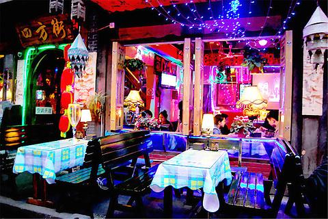 四方街酒吧