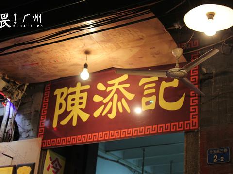 陈添记(十五甫三巷店)旅游景点图片