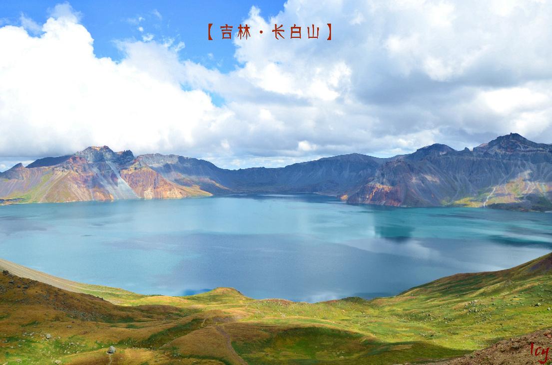 长白山:初秋山顶风微凉