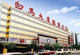 广州白马服装市场