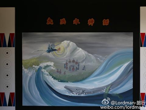 优游吧斯邹族文化部落旅游景点图片