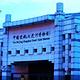 中国京杭大运河博物馆