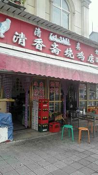 清香斋烧鸡店旅游景点攻略图