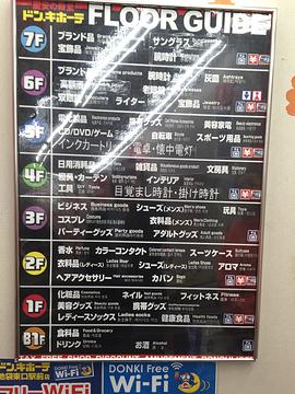 唐吉诃德(新宿东口本店)旅游景点攻略图