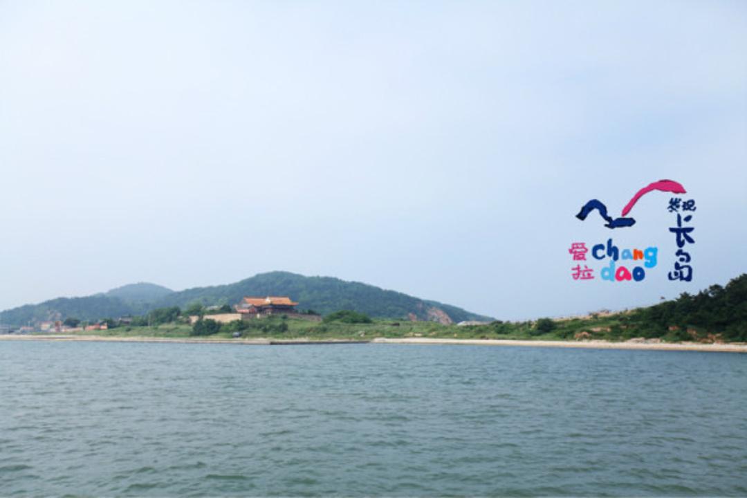 烟台长岛一日游