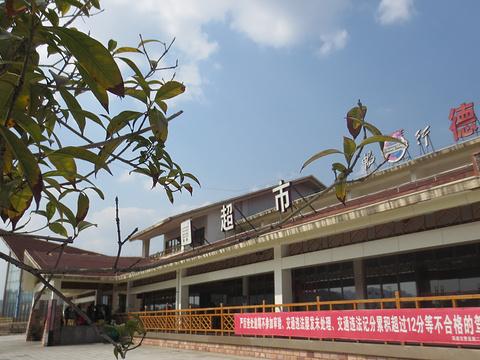 (德兴服务区)餐厅旅游景点图片